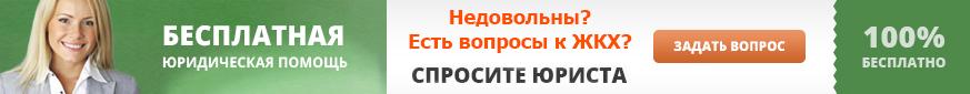 Юридическая консультация онлайн тарифы ЖКХ, жилищные вопросы