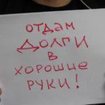 Долги россиян за ЖКХ выросли до 1,4 трлн. рублей