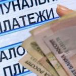 Долг жителей Екатеринбурга за услуги ЖКХ составил 5 млрд. рублей