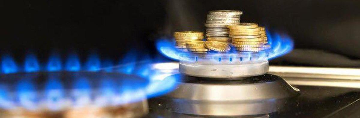 сколько стоит газ